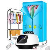乾衣機家用烘衣服吹衣物快晎烘乾器家庭風乾機寶寶轟布乾衣衣櫃哄拱供乾 數碼人生igo