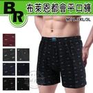 【衣襪酷】布萊恩都會平口褲 男內褲 內褲/四角褲/平口褲