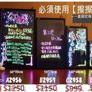 【現貨掛式_免運】LED閃光看板 插電式 螢光板 黑板廣告宣傳板_限時送筆☆匠子工坊☆【UZ0093】56