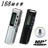 【VITAS】168 MP3專業錄音筆 8GB~通過BSMI安全認證