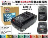 ✚久大電池❚ 博世 BOSCH 電動工具電池 2 607 336 002 BAT818 36V 1500mAh