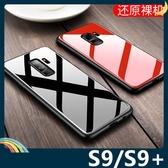 三星 Galaxy S9/S9+ Plus 純色玻璃保護套 軟殼 閃亮類鏡面 創新時尚 軟邊全包款 手機套 手機殼