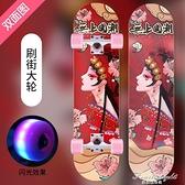 國潮四輪滑板成人女生初學者兒童少年男孩雙翹抖音專業滑板車 NMS 果果新品