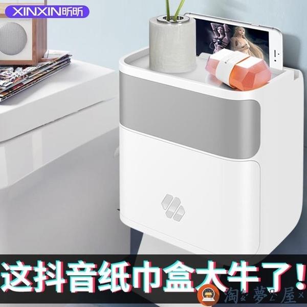 面紙盒衛生紙盒廁紙置物架廁所免打孔抽紙卷紙筒【淘夢屋】