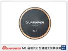 SUNPOWER M1 磁吸式 方型 濾鏡系統 鏡頭保護蓋 鏡頭蓋 (湧蓮公司貨)