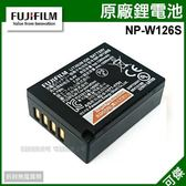 可傑 FUJIFILM 原廠電池 (裸裝) NP-W126S 適用XPRO2/XT20/XT2/XH1/XE3/XA5