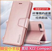 韓曼小羊紋 索尼 Xperia XZ2 Compact XZ3 手機皮套 磁釦 Sony XZ2 保護套 防摔 保護殼 手機殼 手機套