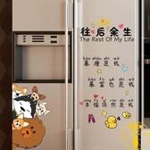 冰箱貼紙裝飾卡通磁性貼畫自粘防水可擦洗【雲木雜貨】