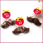 父親節活動贈品-[我愛老爸]鬍子巧克力(已包裝)-父親節小禮物/幸福朵朵