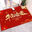 快速出貨新年入戶門墊地墊紅色地毯進門家用出入平安喜慶牛年腳墊門廳 YYS