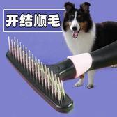 得樂狗梳子長毛狗排梳中大型犬泰迪毛刷金毛薩摩耶開結脫毛寵物梳     西城故事