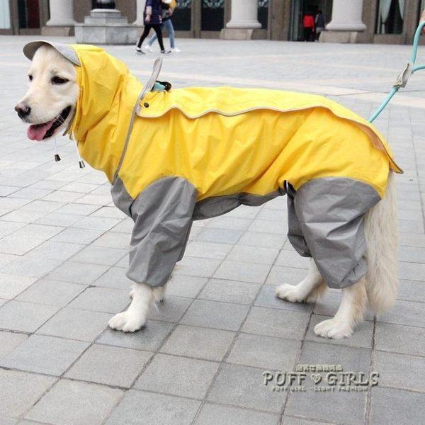 現貨出清狗雨衣大型犬金毛大狗雨衣夠