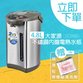【大家源】4.8L不鏽鋼內膽電熱水瓶 TCY-204801 送 檸檬酸
