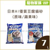 寵物家族- 【4包免運組】日本AI 優質豆腐貓砂 (原味/蘋果味)7L