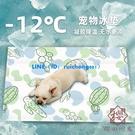 寵物冰墊夏天降溫涼席貓咪涼墊睡墊耐咬狗墊子【櫻田川島】