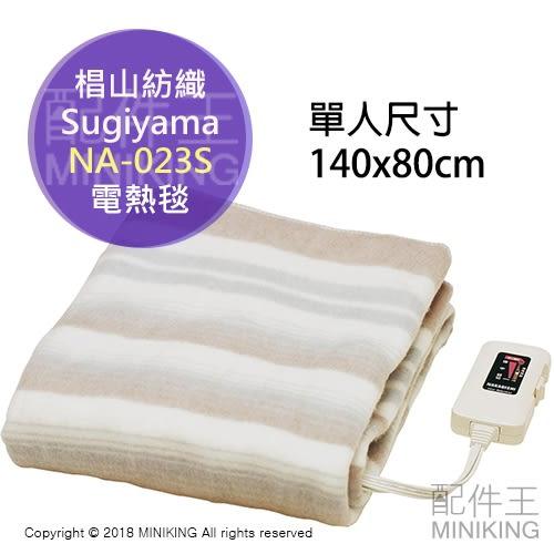 【配件王】日本代購 ?山紡織 Sugiyama NA-023S 單人 電熱毯 電毯 可水洗 保暖 140x80cm