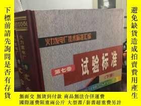 二手書博民逛書店罕見火力發電廠技術標準彙編第七卷試驗標準上下冊Y215344 中