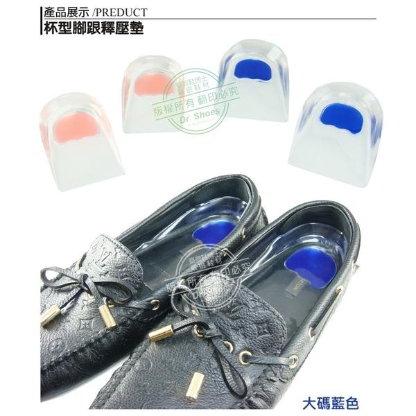 釋壓腳跟墊後跟墊 久站久走鞋底過硬增加鞋底彈性 ╭*鞋博士嚴選鞋材