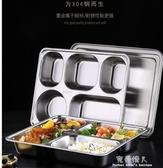 德國304不銹鋼快餐盤學生食堂分格餐盤帶蓋兒童多隔餐盒飯盒  【雙十二狂歡】