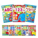 巧育快樂寶寶遊戲貼紙書系列-8冊套書 童書 貼紙書 遊戲書 學習書