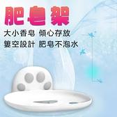 【貓爪肥皂架】衛浴室無痕貼壁掛肥皂盤 瀝水香皂盒 香皂盤