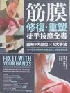 【書寶二手書T1/養生_E36】筋膜修復重塑徒手按摩全書:圖解9大部位×6大手法,40年資深治療師的