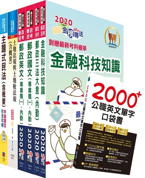 【鼎文公職】TBD18-對應最新考科新制修正!郵政招考專業職(一)(房地管理)套書
