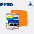 『ART小舖』義大利Maimeri美利 RAINBOW 模型專用塗料 彩繪漆 琺瑯漆 17ml 單罐自選 1區