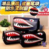 筆袋 鯊魚筆袋大容量中小學生文具袋帶密碼鎖鉛筆袋男生文具盒韓版 2色