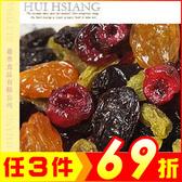 natural 綜合葡萄乾(無籽葡萄乾/蔓越莓/青提子/黃金葡萄乾)180g【AK07044】古早味 團購點心  99
