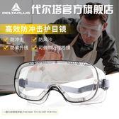 代爾塔透明防風沙粉灰塵飛濺工業打磨木工勞保護目鏡防護眼鏡眼罩