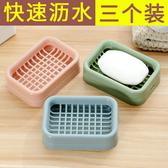 肥皂盒 瀝水家用北歐創意不帶蓋大號皂架塑料簡約歐式雙層香皂盒三個裝 3色