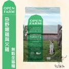 Open Farm開放農場〔田野嫩雞與火雞無穀全貓糧,8磅,美國製〕