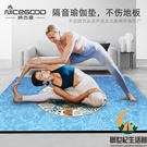 舞蹈健身橡膠瑜珈地墊子家用雙人瑜伽墊加厚加寬加長防滑女【創世紀生活館】