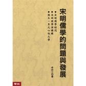 宋明儒學的問題與發展(二版)
