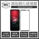 【MK馬克】ASUS ROG Phone 5 ZS673KS 全滿版9H鋼化玻璃保護貼 鋼化膜 玻璃貼 玻璃膜 滿版膜 黑色