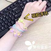 日本防蚊蟲橡膠手環圈/戶外驅蚊環