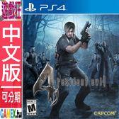 PS4 惡靈古堡 4(中文版)
