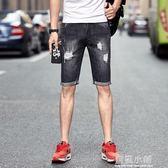 男士黑色破洞牛仔褲男修身夏季五分短褲男韓版潮流青少年5分中褲 藍嵐