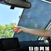 汽車遮陽簾防曬隔熱遮陽擋自動伸縮遮光前窗簾車用擋風玻璃遮陽板 自由角落