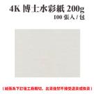 4K 博士水彩紙 200磅 (100張) /包 ( 此為訂製品,出貨後無法退換貨 )