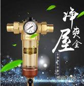 water plus/沃德加前置過濾器家用自來水過濾器全屋過濾反沖洗「時尚彩虹屋」