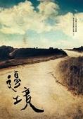 邊境:全球華文文學星雲獎報導文學得獎作品集(三)