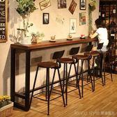 美式實木家用吧台桌椅奶茶店靠牆長條酒吧桌復古鐵藝高腳桌椅組合 LannaS YTL