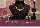 ☆元大鑽石銀樓☆『花團錦簇』結婚黃金套組 *項鍊、手鍊、戒指、耳環*
