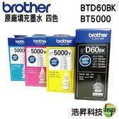 BROTHER BTD60BK+BT5000 四色一組 原廠填充墨水 適用T310 T510W T710W T810W T910DW