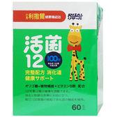 小兒利撒爾 活菌12(60小包)