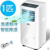 可行動空調家用壹體機單冷型1P匹制冷小型立式櫃機客廳QM『美優小屋』