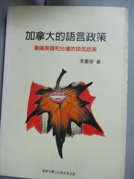 【書寶二手書T6/大學社科_HPU】加拿大的語言政策:兼論美國和台灣的語言政策_李憲榮