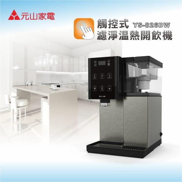 ~全新公司貨.免運保固一年~ 元山 觸控式濾淨溫熱開飲機 YS-826DW